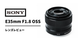 【実写レビュー】SONY(ソニー) E 35mm F1.8 OSS(SEL35F18)