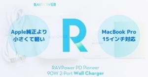 【RAVPower・RP-PC128】90W急速充電器|アップル純正充電器よりも小さくて軽くて2ポート同時充電もできるから便利|購入レビュー