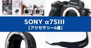 SONY α7SIIIとあわせて購入したいアクセサリー6選【基本編】