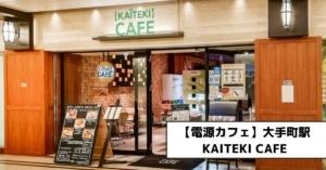 【電源カフェ】大手町駅・KAITEKI CAFE