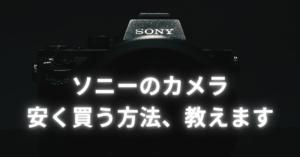 ソニーのカメラやレンズを安く買う方法【18%オフ&割引クーポンでお得に購入】